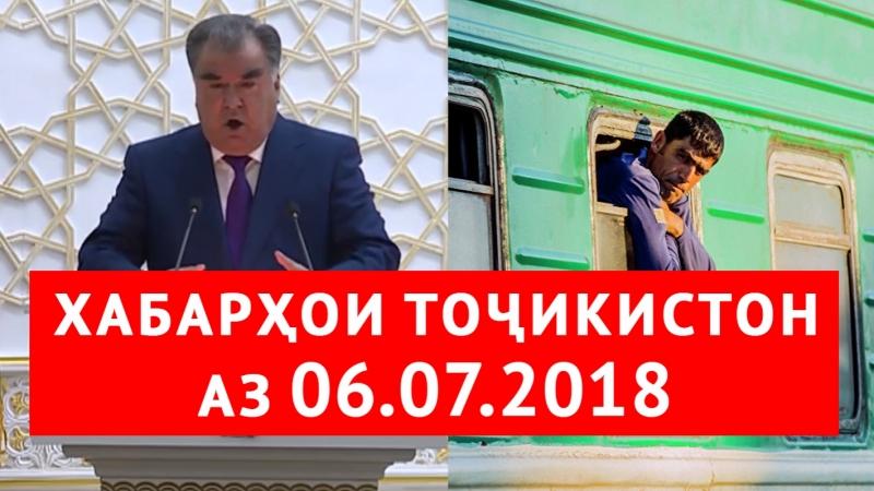 Хабарҳои Тоҷикистон ва Осиёи Марказӣ 06 07 2018 اخبار تاجیکستان HD