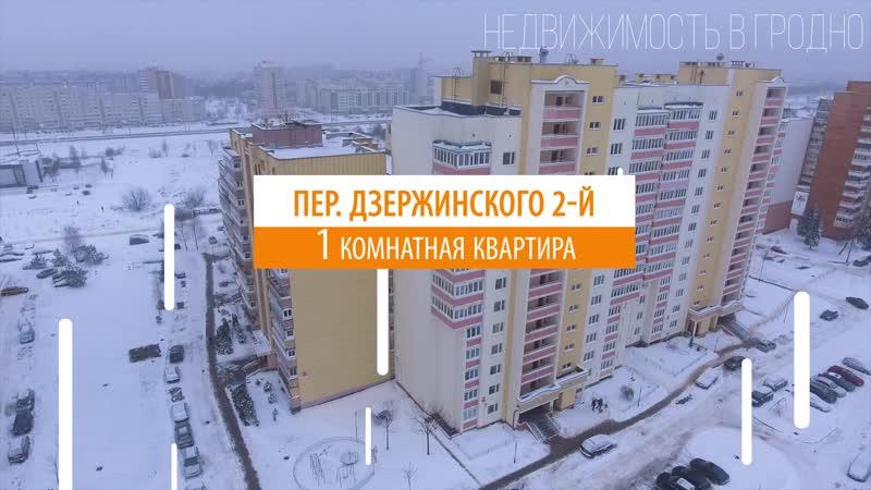 Продажа 1 комнатной квартиры в г. Гродно 2-ой пер. Дзержинского
