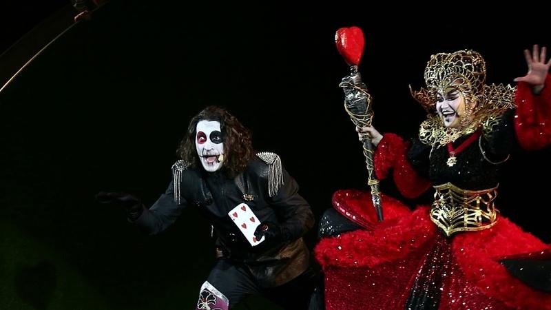 Мюзикл Алиса в стране чудес - Джокер, Красная Королева - А.Чернышев, Д.Кожина (03.02.18)