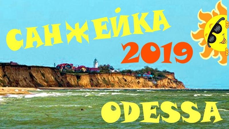 Пляжи Одессы и Области 2019 Санжейка Украина Кемпинг подъехать к МОРЮ