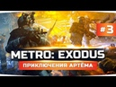 МЕДВЕДЬ-УБИЙЦА, МЁРТВЫЙ ГОРОД И ФИНАЛ ● Прохождение METRO: EXODUS / Метро: Исход 3