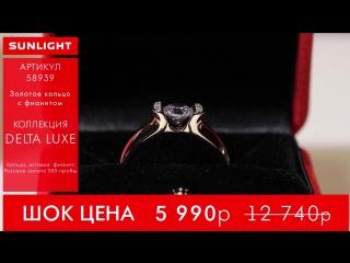 Шок Цена! Кольцо из розового золота с фианитами. Акция только до 13го сентября в Sunlight!
