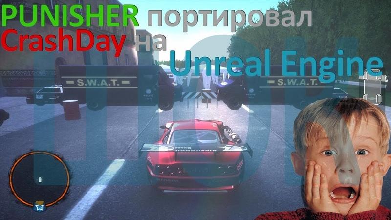 CrashDay портировали на Unreal Engine. Тест Графики \ Так себе =)