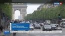 Новости на Россия 24 Под Парижем совершено нападение на члена российской делегации авиасалона Ле Бурже