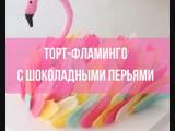 Торт-фламинго с шоколадными перьями | Больше рецептов в группе Десертомания