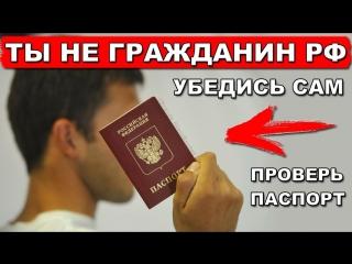У тебя нет гражданства РФ - это прописано в законе и указано в паспорте