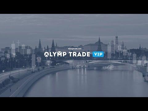 OLYMP TRADE Торговый вебинар с представителем VIP отдела (17.01.19)