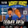 18/08 Cover Fest BEST LIVE MUSIC в MoneyHoney!