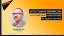 Крупным планом / 24.09.18 Новости дня на радио Sputnik