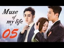 [Eng Sub] Muse Of My Life 05   President cures the injured goddess