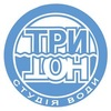"ООО ""Студия воды Тритон"""