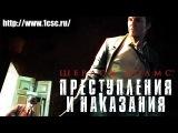 «Шерлок Холмс: Преступления и наказания» — официальный трейлер с русскими субтитрами