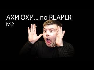 АхиОхи №2 - удаление артефактов в программе Reaper