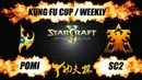 KungFu cup weekly 12 Игры herO TY Cure Gumiho Rogue StarCraft II Lotv 19.07.2018