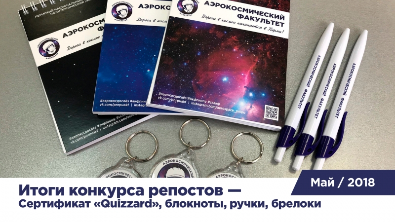 Live: АКФ ПНИПУ — «Quizzard», сувенирная продукция с символикой факультета