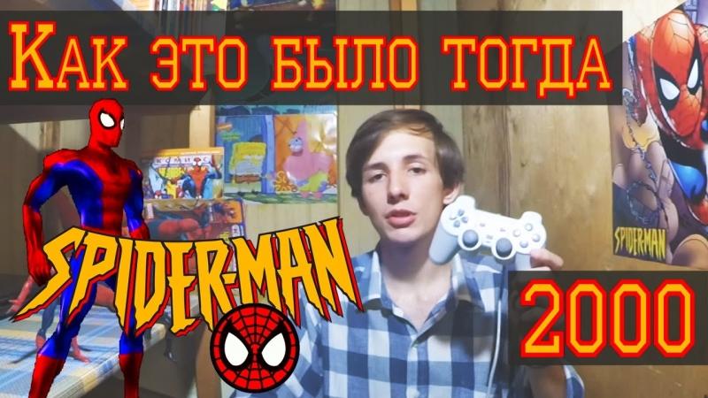 [ShadowBMX] Spider-Man 2000 | Как это было тогда 1