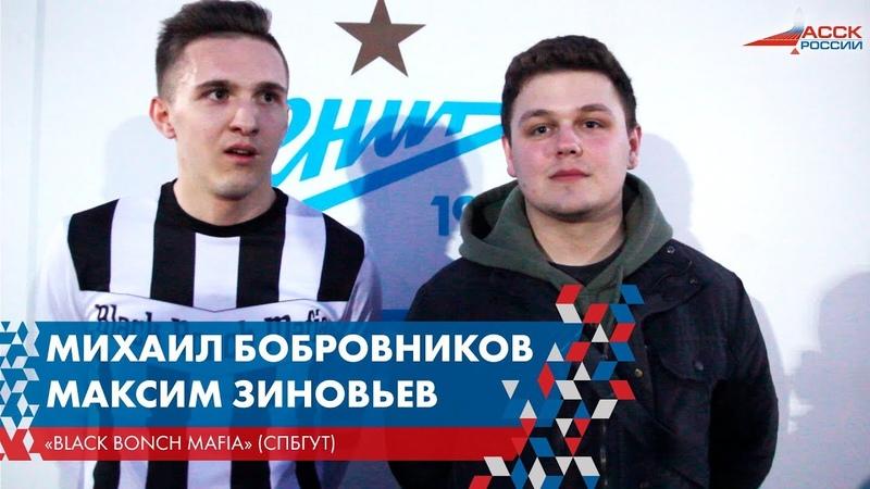 Михаил Бобровников, Максим Зиновьев - Black Bonch Mafia (СПбГУТ)