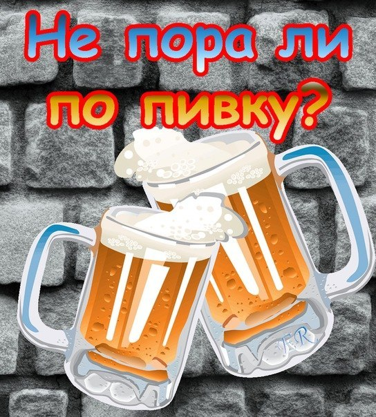 Картинка надписью, прикольные картинки может пивка попьем