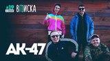 Вписка с АК-47 в Берёзе — Азино, биф Вити с Big Russian Boss и дисс на Дудя (#РР)
