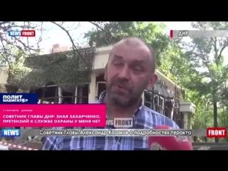 Советник главы ДНР - Зная Захарченко, претензий к службе охраны у меня нет