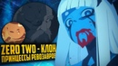Zero Two - клон Принцессы Прошлое Доктора Франкса Мнение о 18 и 19 серии Darling in the FranXX