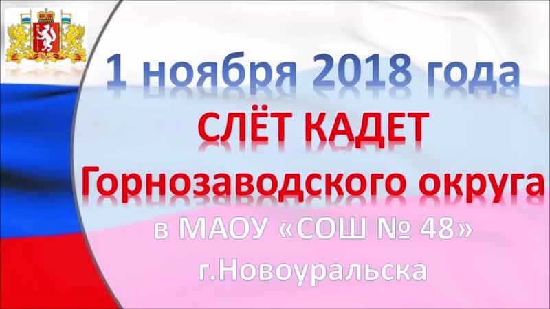отчет об участии в Слете кадетов Горнозаводского округа