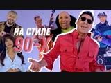 Премьера клипа! Стас Костюшкин feat. Шура - На стиле 90-х (21.01.2019) ft. и