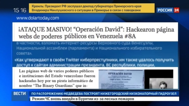 Новости на Россия 24 • Атаки хакеров, попытка путча и беспорядки Мадуро винит во всем зарубежных врагов