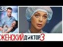 Женский доктор - 3 сезон - Серия 33 мелодрама HD.
