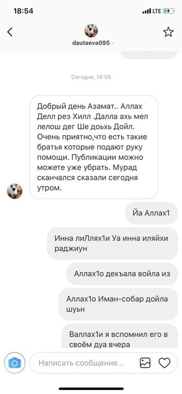 Азамат Минцаев | Москва