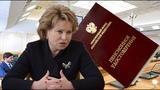Пенсии Ваше Время Истекло Повышение Пенсионного Возраста Совет Федерации