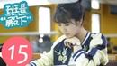 "【ENG SUB】《班长""殿下"" ""Your Highness"" Class Monitor》EP15——主演:牛骏峰、邢菲、刘宇航"