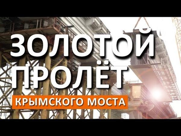 Крымский мост. ЗОЛОТОЙ ПРОЛЁТ. Ж/Д мост соединил ДВА БЕРЕГА керченского пролива!