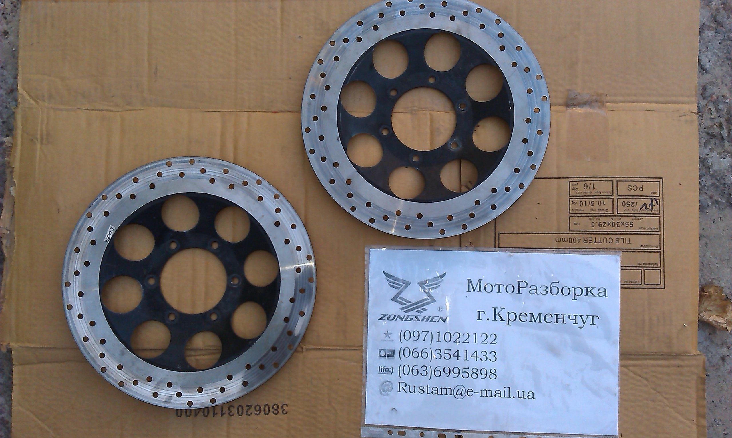 МотоРазборка г.Кременчуг Zongshen 200-250, Suzuki bandit 400-1, Venom 200 RGaK9_0HkBI