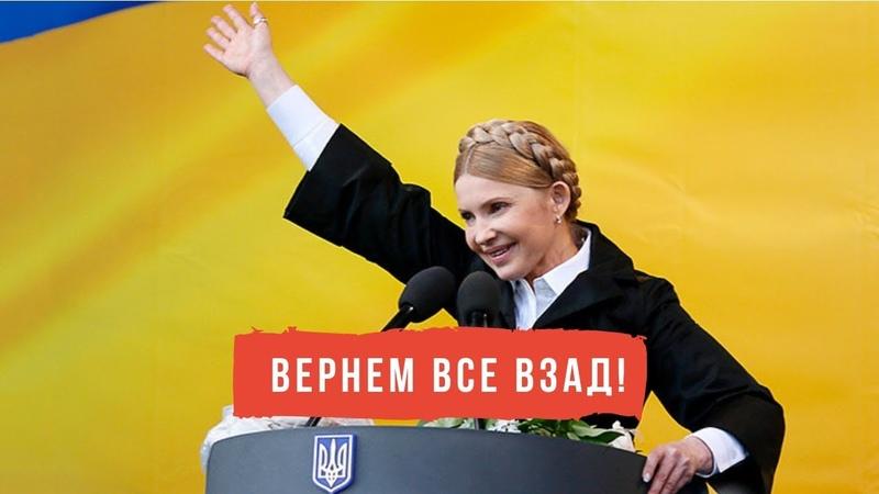 Що чекає Україну, якщо до влади прийде Юля?
