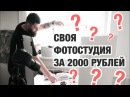 📸 Дешевая фотостудия своими руками/ Заметки Меткина / Выпуск 8