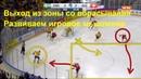 Выход из зоны со вбрасывания в хоккее Один из вариантов Развиваем игровое мышление в хоккее