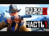 Дмитрий Бэйл Прохождение Red Dead Redemption 2 — Часть 1_ Дикий,Дикий Запад!