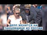 Русская красавица покорила Джонни Деппа. Актёр собрался жениться на 20-летней танцовщице из Санкт-Петербурга