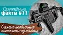 ОРУЖЕЙНЫЕ ФАКТЫ 11 Самые необычные пистолеты-пулемёты