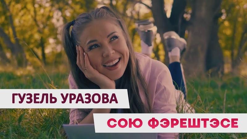 Гүзәл Уразова. Сөю фәрештәсе