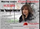 Мастер-класс Чарующий Smoky eyes от make-up artist/ brow master Юлии Милейко