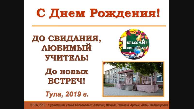 2019 ДР Гулимова Лариса Витальевна 2019