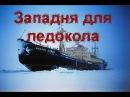 Антарктида. Западня для ледокола