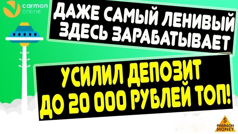 ДАЖЕ САМЫЙ ЛЕНИВЫЙ ЧЕЛОВЕК ЗАРАБАТЫВАЕТ В CARMON! МОЙ НОВЫЙ ДЕП 20 000 РУБЛЕЙ