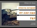T67 Обзор на лучший танк игры