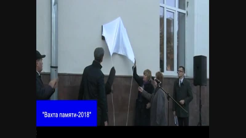 Закрытие Вахты памяти-2018