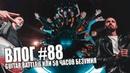ВЛОГ 88 | GUITAR BATTLE 6 ИЛИ 58 ЧАСОВ БЕЗУМИЯ