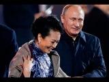 Скандал! Путин согрел одеялом первую леди Китая - Пэн Лиюань! Новости сегодня