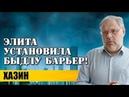 Михаил Хазин - Элитa ycтановила быдлy бapьеp!